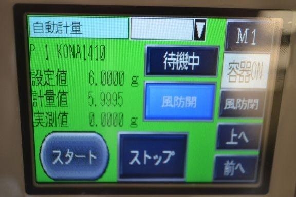 タッチパネル自動計量.jpg