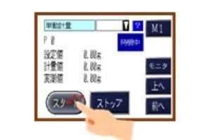 09難しい計量も簡単操作.jpg