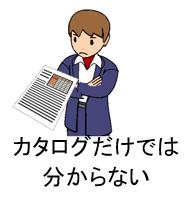 カタログ悩む人.png